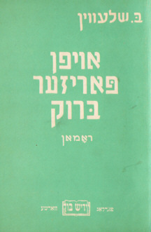 Schlevin Binyamin Shlevin Benjamin Beniamin Szlewin Schlewin Shlewin Szlevin Oyfn Parizer bruk Na paryskim bruku Żydzi Zydzi Jews Judaica Judaism Jewish Yiddish Hebraica Fiction 15670676 nar0215