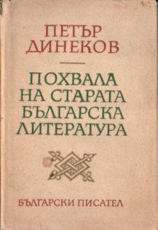 Dinekov Pokhvala na starata bulgarska literatura Bulgarian literature literatura bułgarska Church Slavic literature Bulgaria Szymczak dedykacja autograf Autographed Autograph 5945385 ncp1183