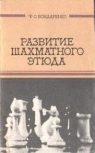 Bondarenko szachy etiuda kompozycja chess Schach Schachspiel odk2036