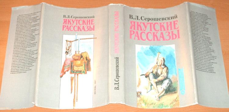 Sieroszewski-Waclaw-Seroshevskiy-Vatslav-Seroshevskii-Yakutskiye-rasskazy-povesti-i-vospominaniya-Kuduk-1997