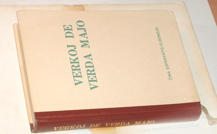 Verda-Majo-Verkoj-de-Verda-Majo-Pekino-Bejjing-Cina-Esperanto-Eldonejo-1982-Hasegawa-Teru-China