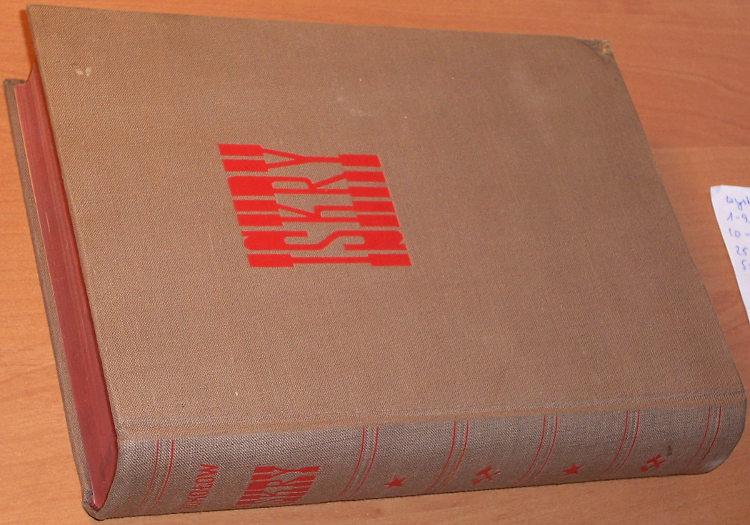 Sokolow-M-Mihail-Dmitrievic-Sokolov-Iskry-Warszawa-KiW-1952-tlum-Glomar-pseud-Glowiak-nagroda-stalinowska-1951