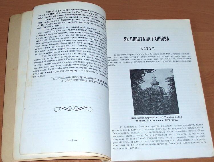 Selo-Hanchova-Horlytskoho-povita-na-Lemkovshchyni-1528-1960-Pamiatna-knyzhka-Yonkers-N-Y-Izd-Hanchovskoho-Komiteta-1960