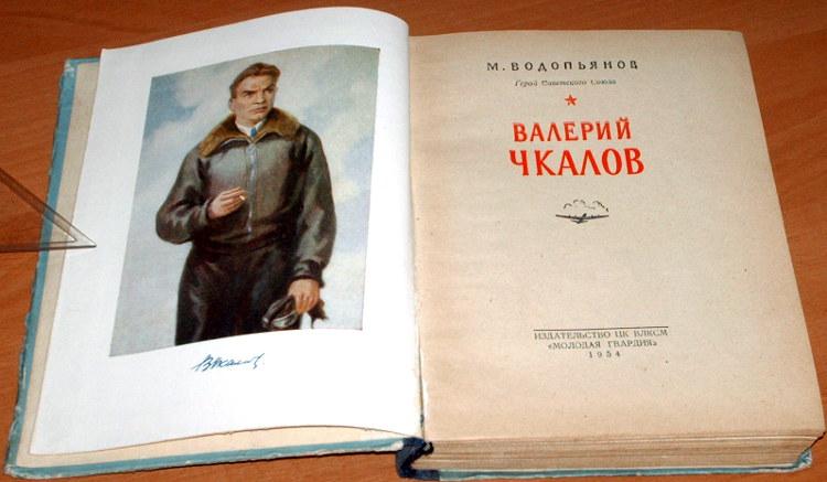 Vodopyanov-Valerij-Chkalov-Tschkalow-Tchkalov-Molodaja-Gvardija-1954-aircraft-test-pilot-Aviator-USSR-Russia