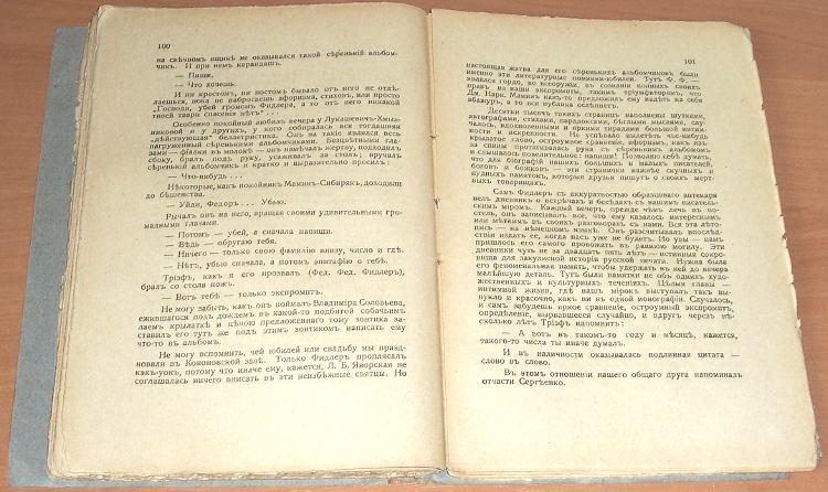 Nemirovich-Danchenko-Vas-Iv-Na-kladbishchakh-Vosposminaniia-Revel-Estonia-Bibliophil-1921-russian-emigrant-book