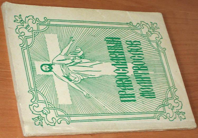Pravoslavnyi-Molitvoslov-Izdaniie-Varshavskoi-Mitropolii-1957