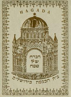 Hagada Opowiadania o wyjściu Izraelitów z Egiptu na dwa pierwsze wieczory święta Pesach Haggadah Judaizm liturgia Haggada paschalna Zydzi Jews Judaica Judaism Jewish Yiddish Hebraica wba0261